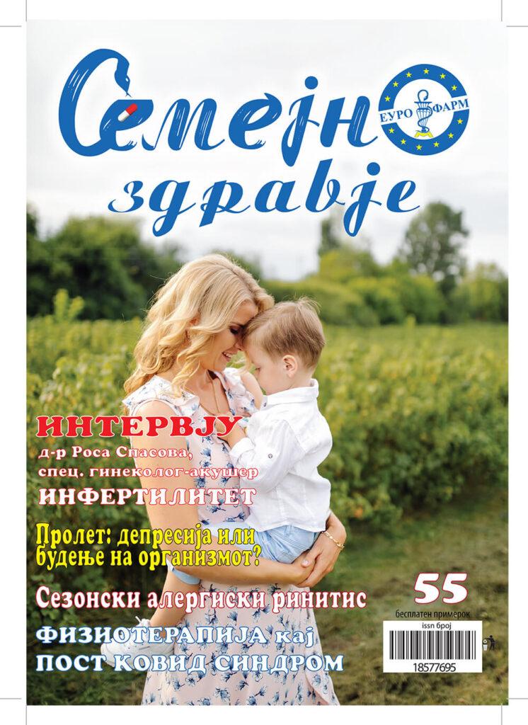 Semejno-Zdravje-broj-55