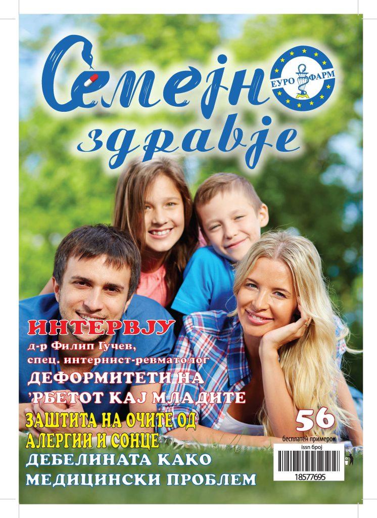 Semejno-Zdravje-broj-56